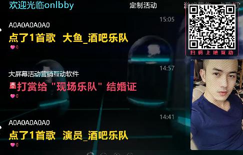 演艺酒吧,慢摇酒吧,主题酒吧微信上墙聊天霸屏软件