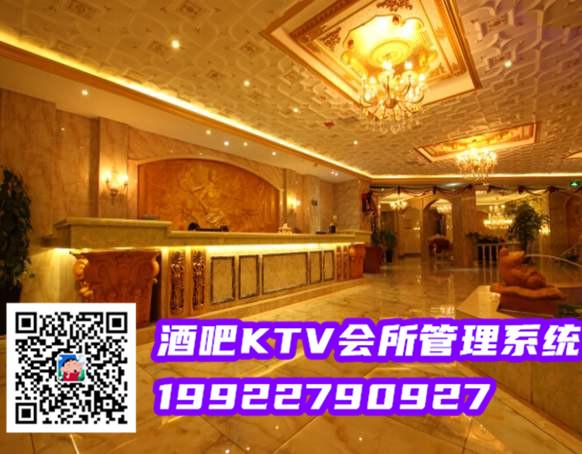 KTV会所销售统计软件系统